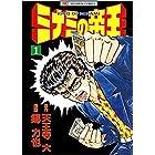 ミナミの帝王 コミック 1-137巻セット (ニチブンコミックス)