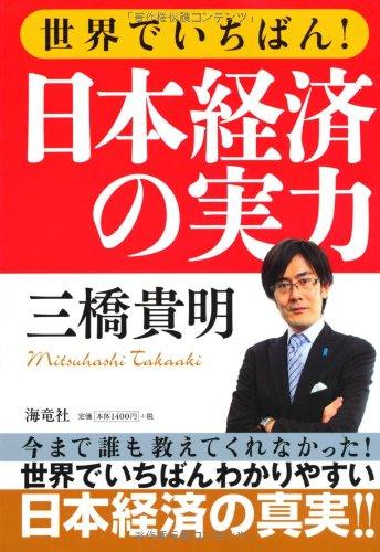 世界でいちばん!日本経済の実力の詳細を見る