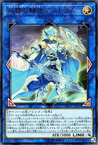 双穹の騎士アストラム ウルトラレア 遊戯王 ダーク・ネオストーム dane-jp047