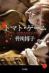 トマト・ゲーム (ハヤカワ文庫 JA ミ 6-6) (ハヤカワ文庫JA)