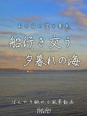 あの日の空と景色 船行き交う夕暮れの海 ぼんやり眺める風景動画