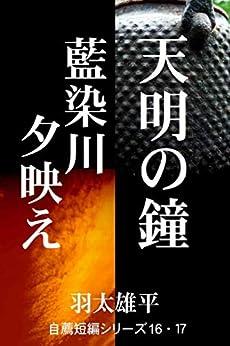 [羽太雄平]の天明の鐘・藍染川夕映え