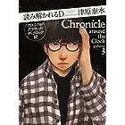 読み解かれるD: クロニクル・アラウンド・ザ・クロックIII (新潮文庫)