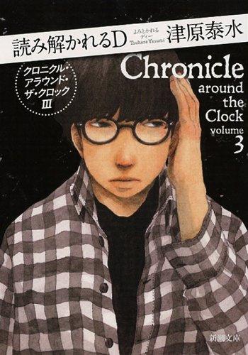 読み解かれるD: クロニクル・アラウンド・ザ・クロックIII (新潮文庫)の詳細を見る