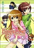 Boy'sたいむ 3 (まんがタイムコミックス)