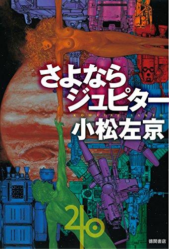 さよならジュピター (徳間文庫)