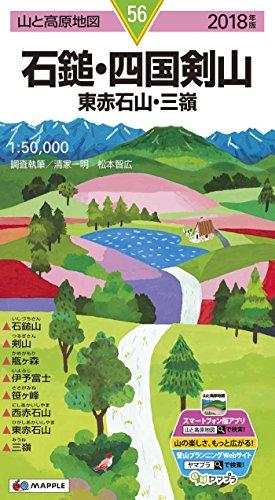 山と高原地図 石鎚・四国剣山 東赤石山・三嶺 (山と高原地図 56)