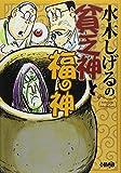 水木しげるの貧乏神と福の神 (ホーム社漫画文庫)