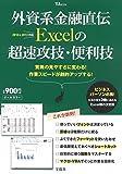 外資系金融直伝 Excelの超速攻技・便利技 (TJMOOK)
