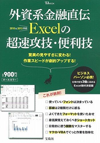外資系金融直伝 Excelの超速攻技・便利技 (TJMOOK)の詳細を見る