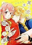 冥土の恋は閻魔次第! コミック 1-3巻セット