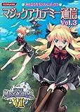 マジックアカデミー通信Vol.3 (KONAMI OFFICIAL BOOKS)