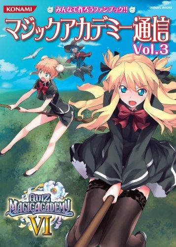 マジックアカデミー通信Vol.3 (KONAMI OFFICIAL BOOKS)の詳細を見る