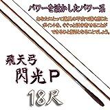 シマノ(SHIMANO) 飛天弓 閃光P(ひてんきゅう せんこうP) 18