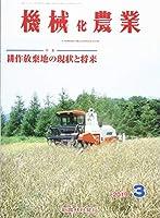 機械化農業 2019年 03 月号 [雑誌]