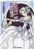 カルバニア物語14 (Charaコミックス)