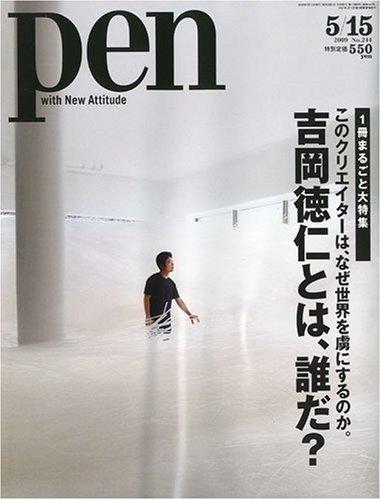 Pen (ペン) 2009年 5/15号 [雑誌]の詳細を見る