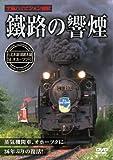 鐵路の響煙 石北本線・釧網本線 SLオホーツク号 [DVD]