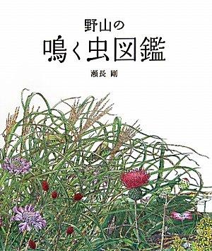 野山の鳴く虫図鑑の詳細を見る