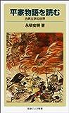 平家物語を読む―古典文学の世界 (岩波ジュニア新書)
