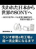 失われた日本から世界のSONYへ―SONYをグローバル企業に飛躍させた井深大の遺伝子―