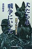太平洋戦争 幻の航空機計画 〜軍用機メーカー中島飛行機の戦争〜