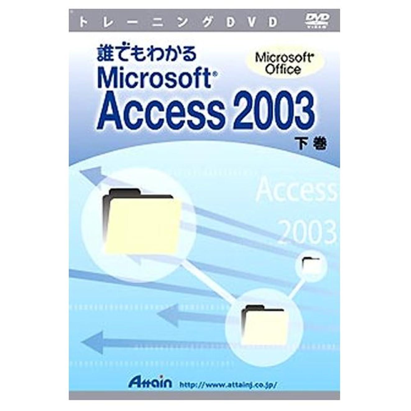 することになっている湿気の多い餌トレーニングDVD 誰でもわかるMicrosoft Access 2003 下巻