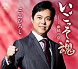 いごっそ魂/雨情の宿 【タイプC】