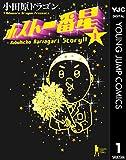 ホスト一番星 1 (ヤングジャンプコミックスDIGITAL)