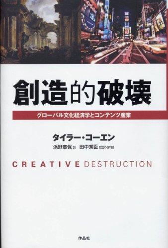 創造的破壊――グローバル文化経済学とコンテンツ産業の詳細を見る