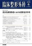 臨床整形外科 2019年 6月号 誌上シンポジウム 変形性膝関節症における関節温存手術