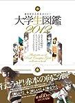 大学生図鑑 2012 〜人気イラストレーター・漫画家が描く有名大学60校!〜 (晋遊舎ムック)
