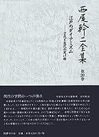 江戸のダイナミズム 古代と近代の架け橋 (西尾幹二全集)