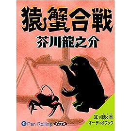 芥川龍之介の猿蟹合戦