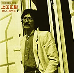 上田正樹「悲しい色やね」のジャケット画像