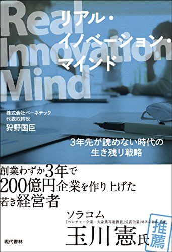 Real Innovation Mind 3年先が読めない時代の生き残り戦略
