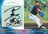 BBM 東京ヤクルトスワローズ 岡本秀寛 直筆 サイン カード 90枚限定 2008 ベースボールマガジン社