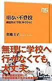 明るい不登校: 創造性は「学校」外でひらく (NHK出版新書)