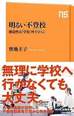 明るい不登校: 創造性は「学校」外でひらく (NHK出版新書 593)