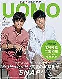 付録なし版 UOMO 2018年 09 月号 [雑誌] (UOMO(ウオモ) 増刊)
