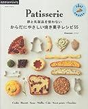 1day sweets 卵と乳製品を使わない からだにやさしい焼き菓子レシピ55 (朝日オリジナル) 画像