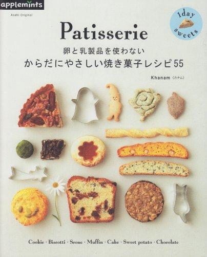 1day sweets 卵と乳製品を使わない からだにやさしい焼き菓子レシピ55 (朝日オリジナル)の詳細を見る
