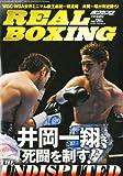 ボクシングマガジン増刊 REAL BOXING (リアルボクシング) 2012年 07月号 [雑誌]の画像