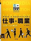 仕事・職業 (ポプラディア情報館)