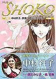バレリーナSHOKO 中村祥子、世界へのグラン・ジュテ (エトワール・コミックス)