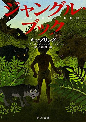 ジャングル・ブック (角川文庫)の詳細を見る