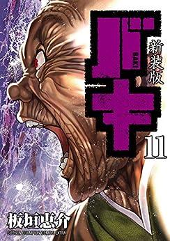 [板垣恵介]の新装版 バキ 11 (少年チャンピオン・コミックス エクストラ)