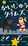 かいじゅうタイムズ (Kindle Single)