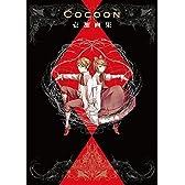 壱加画集 Cocoon