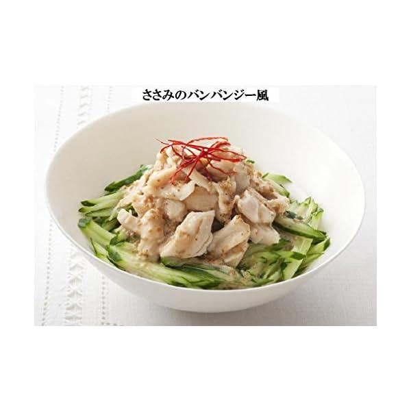 サラダクラブ チキンささみ(ほぐし肉) 40g...の紹介画像5